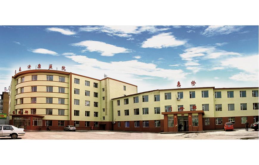 长春济康医院4
