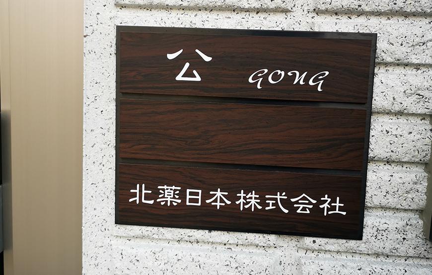 北薬(日本)株式会社1