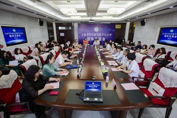 2018年吉林省中药质量提升宣传周正式启动