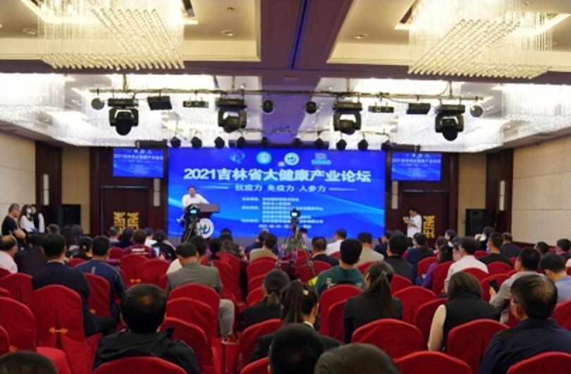2021吉林省大健康产业论坛在集安举行 吉林英亚app集团副总经理焦惠云受邀参会
